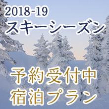 2018-19スキーシーズン 予約受付中 宿泊プラン