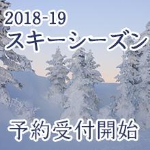 2018-19 スキーシーズン 予約受付開始