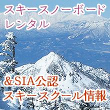スキースノーボードレンタル
