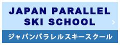 ジャパンパラレルスキースクール