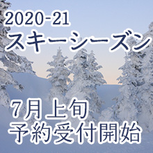 2021-21 スキーシーズン予約開始
