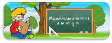 Математические этюды