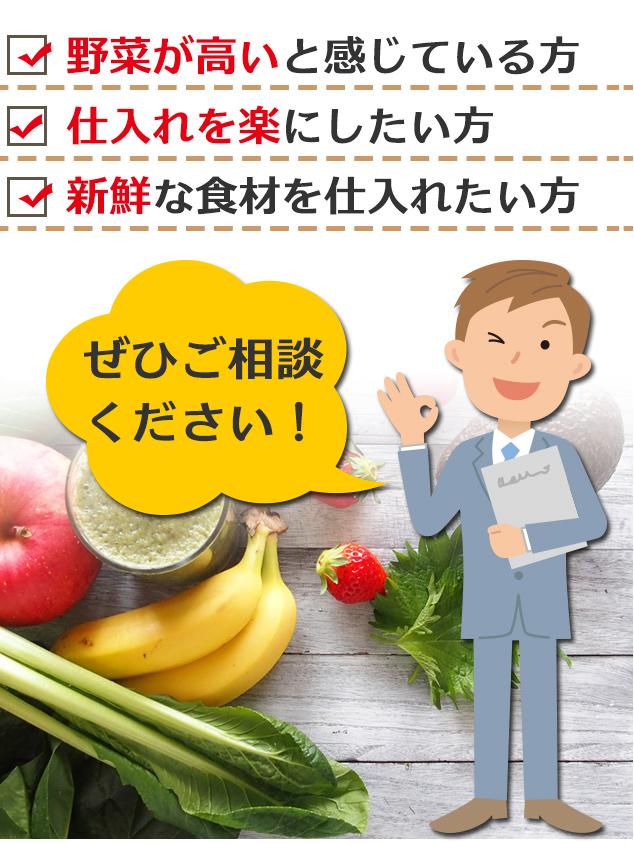 野菜が高いと感じている方、仕入れを楽にしたい方、新鮮な食材を仕入れしたい方、ぜひご相談ください。