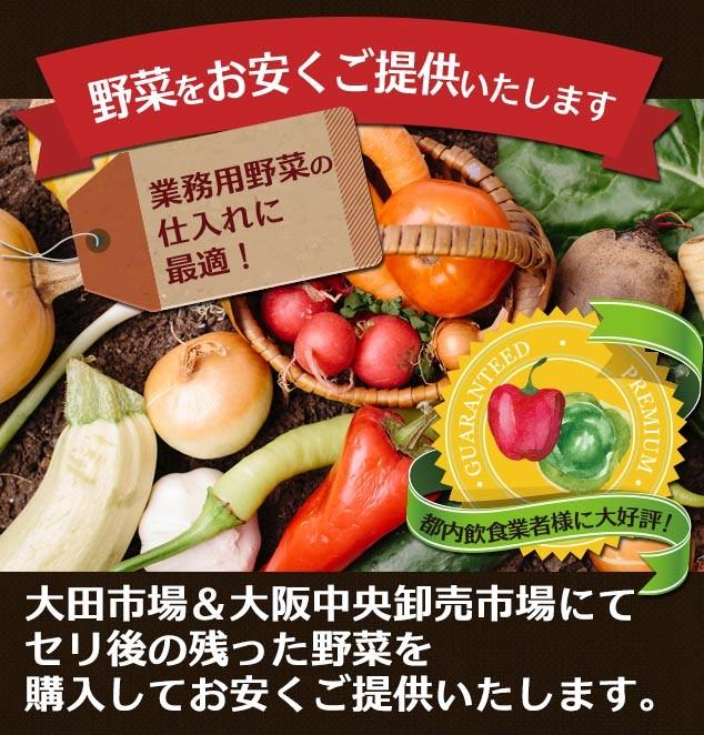 大田市場&大阪中央卸売市場にてセリ後の残った野菜を購入してお安くご提供いたします。
