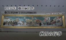 「秋田の行事」1937年作