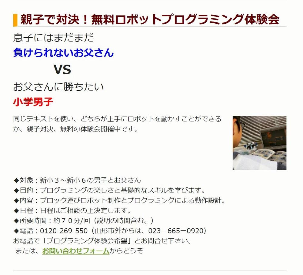 【ココラ塾・無料】ロボット・プログラミング体験会