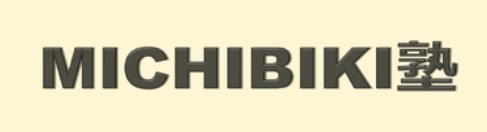 MICHIBIKI塾