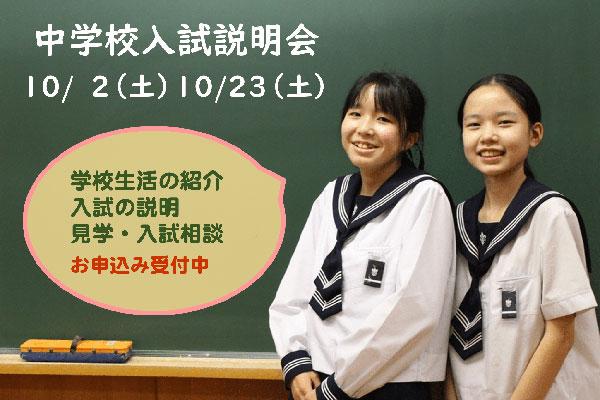 仙台白百合学園中学校,入試説明会,入試説明・学校見学会
