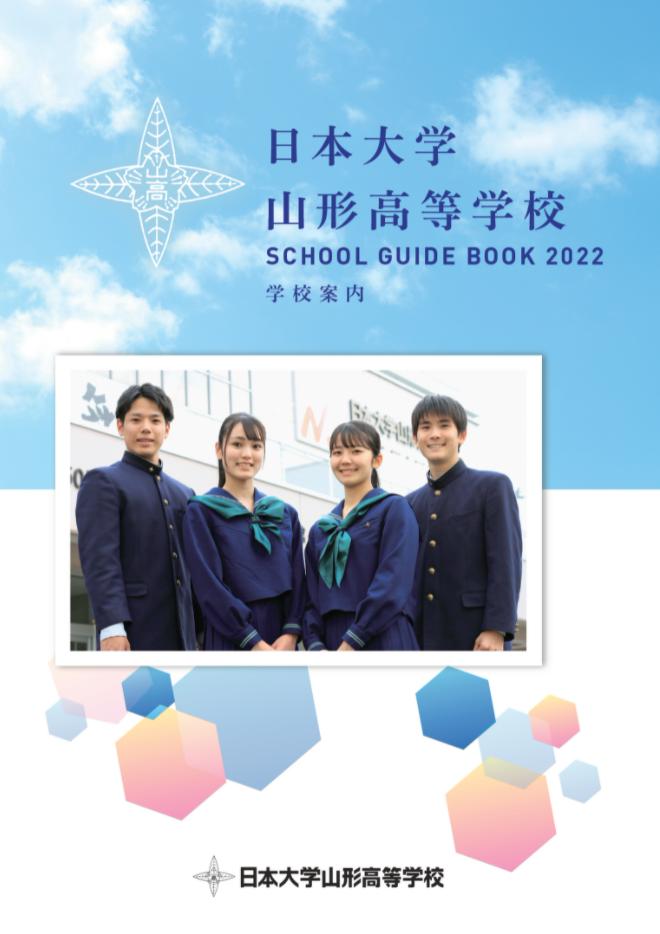 日本大学山形高校,日大山形,学校案内,パンフレット