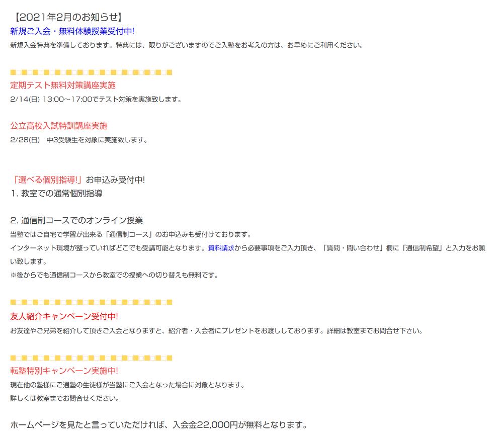 【MICHIBIKI塾】新規ご入会無料体験授業受付中!