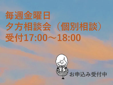 仙台白百合学園,夕方相談会,個別相談,毎週金曜日