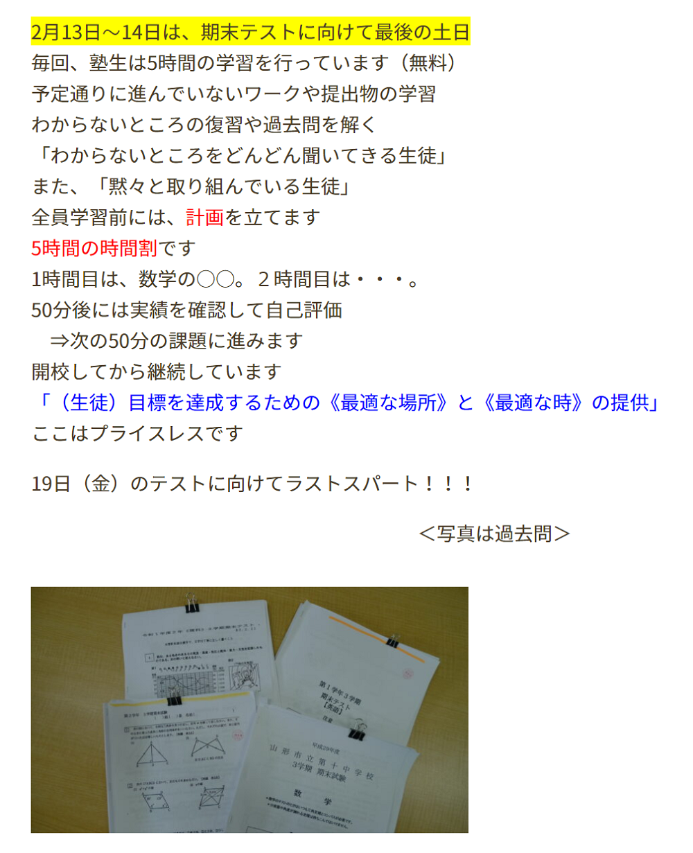 【SELMO山形南教室】期末テスト対策学習会 開催
