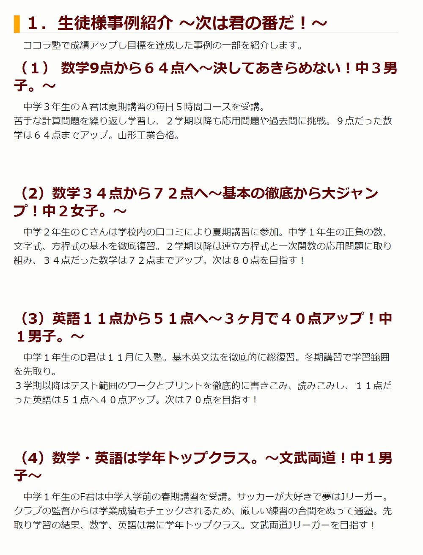 【ココラ塾】生徒様事例紹介