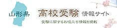 山形県高校受験情報サイト