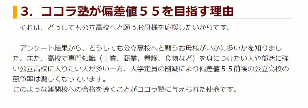 【ココラ塾】偏差値55を目指す理由