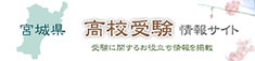 宮城県高校受験情報サイト