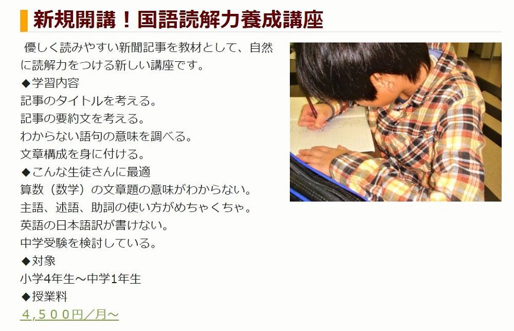 【ココラ塾】新聞記事で学ぶ国語読解力養成講座