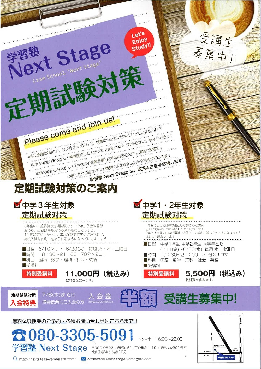 【Next Stage】1学期末試験対策のご案内