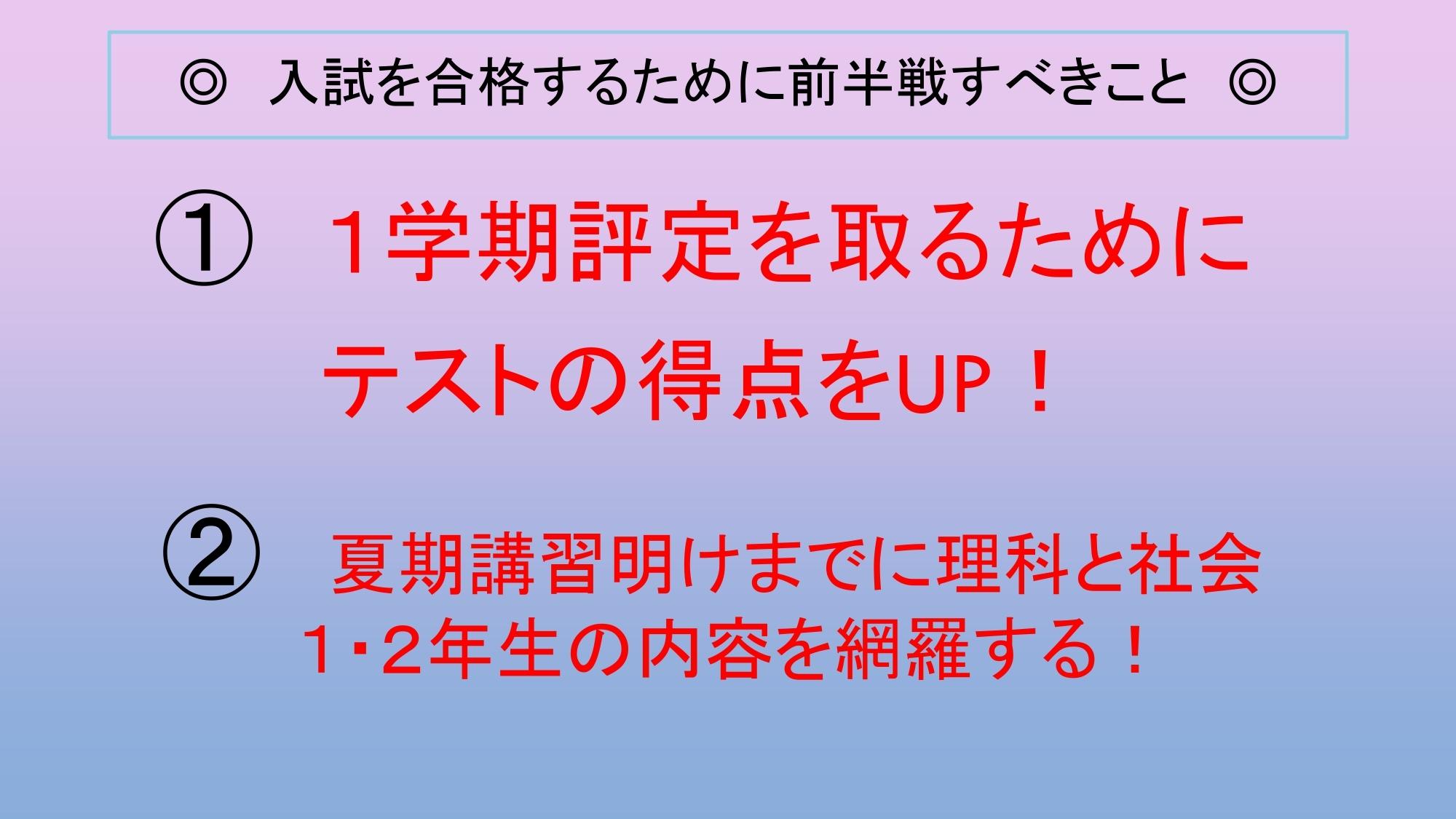 【Next Stage】山形県立高校 入試必須情報 等!