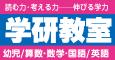 (株)学研エデュケーショナル