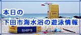 下田市の遊泳情報