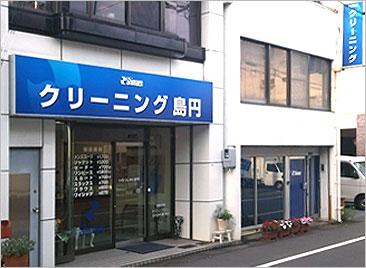 大垣市染み抜きクリーニング 島円