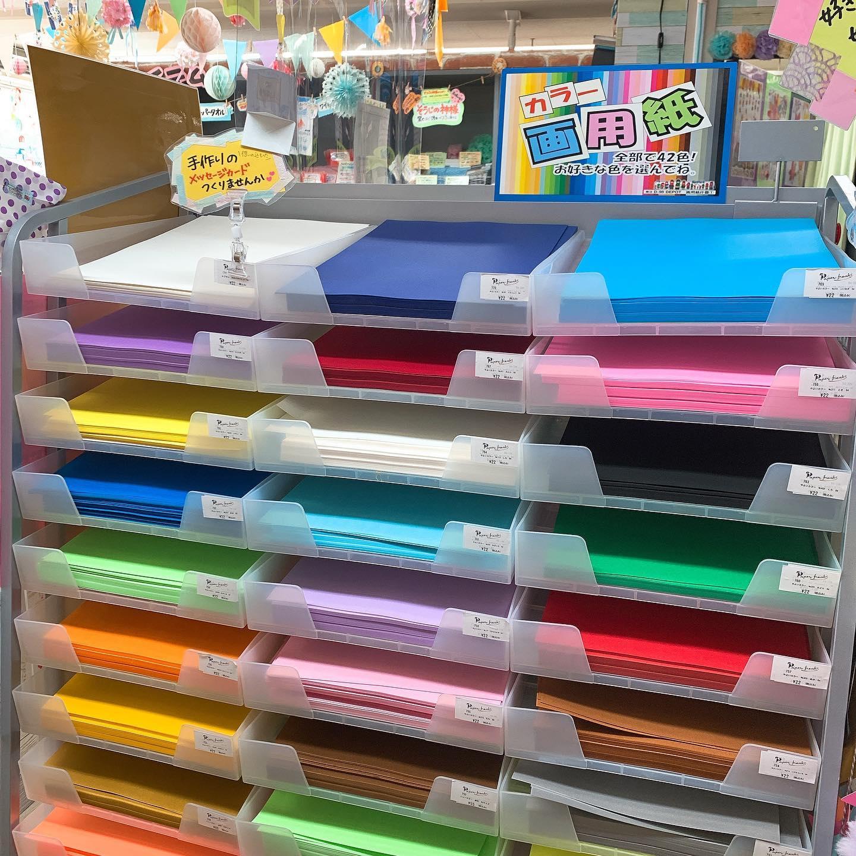 色画用紙一枚から販売してます!  好きな色を好きな分だけ♩