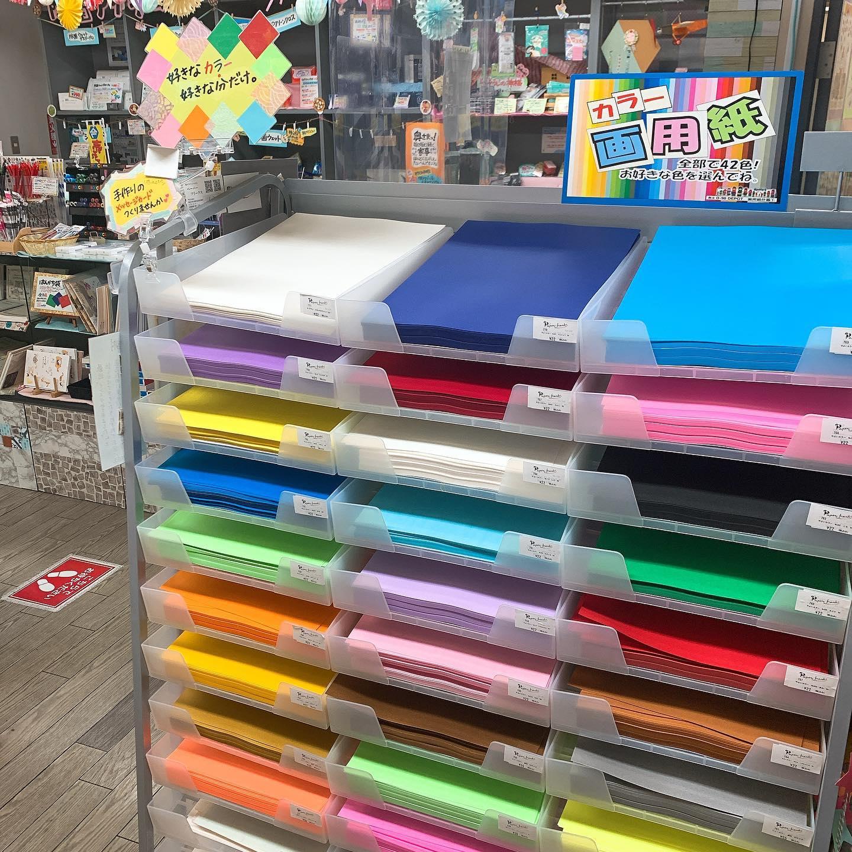 色画用紙 1枚から販売