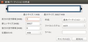 microSDカードのデバイス(この例では/dev/sdg)をセレクトします。