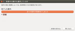 [閉じる]ボタンをクリックします。これでフォーマットできましたのでGPartアプリを終了します。 一旦、フォーマットしたmicroSDカードはPCから抜き取ります。