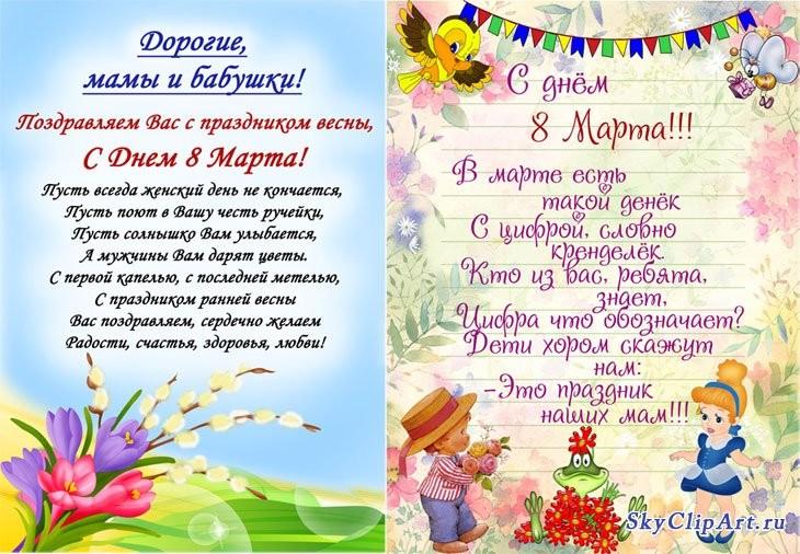 Стихи и поздравления для мам в детском саду