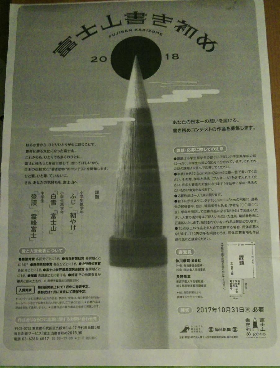 富士山書き初め