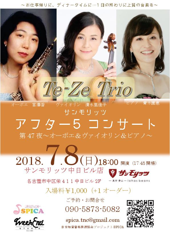 7/8(日)Te-Ze Trio