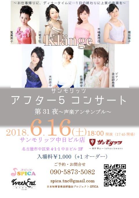 6/16(土)Klänge