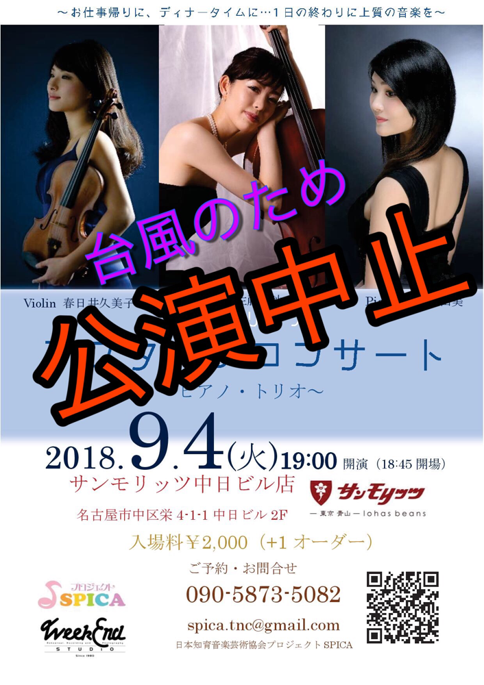 9/4(火)佐藤有沙ピアノトリオ