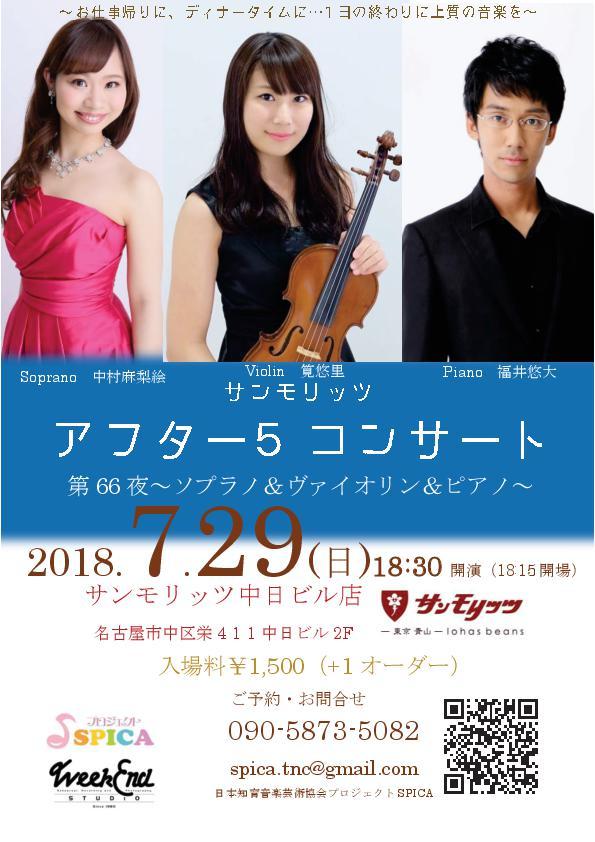 7/29(日)Soprano 中村麻梨絵 Violin 筧悠里 Piano 福井悠大