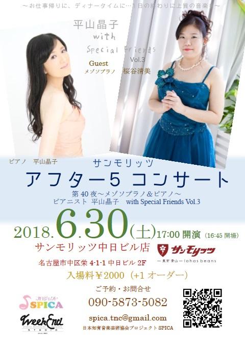 6/30(土)ピアノ 平山晶子 with Special Friends Vol.3 メゾソプラノ桜谷清美