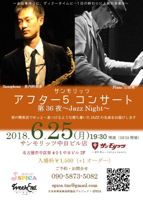 6/25(月)Jazz Night 長内阿由多(as)山田亮(p)
