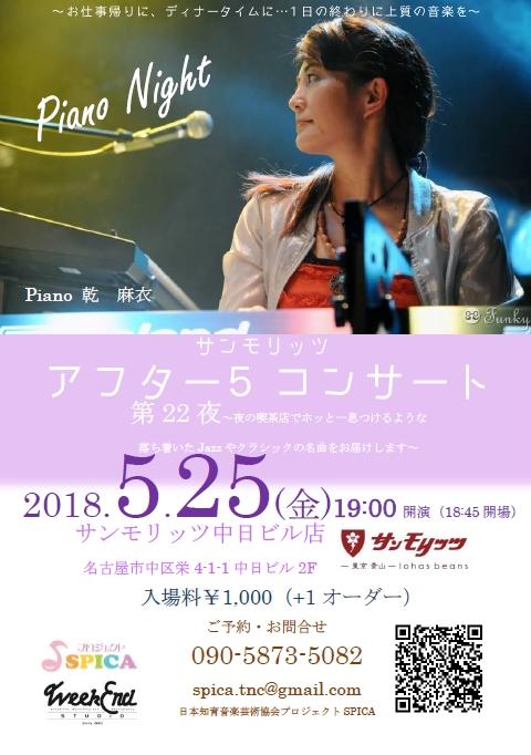 5/25(金)Piano Night 乾麻衣(p)