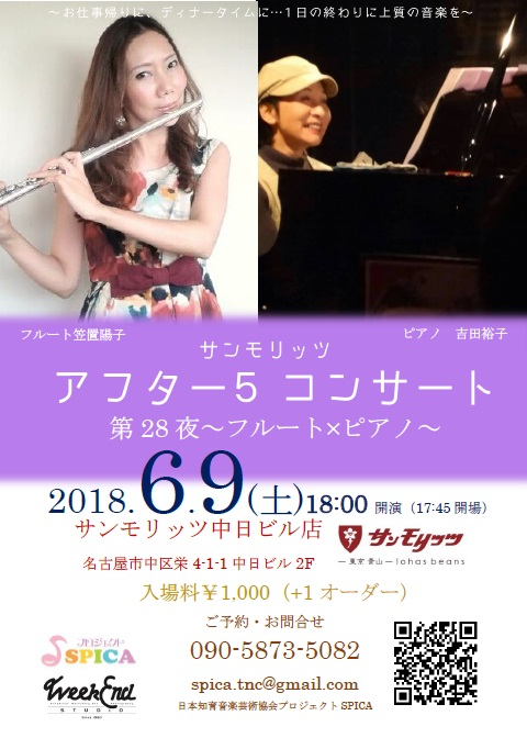 6/9(土) フルート笠置陽子 ピアノ吉田裕子