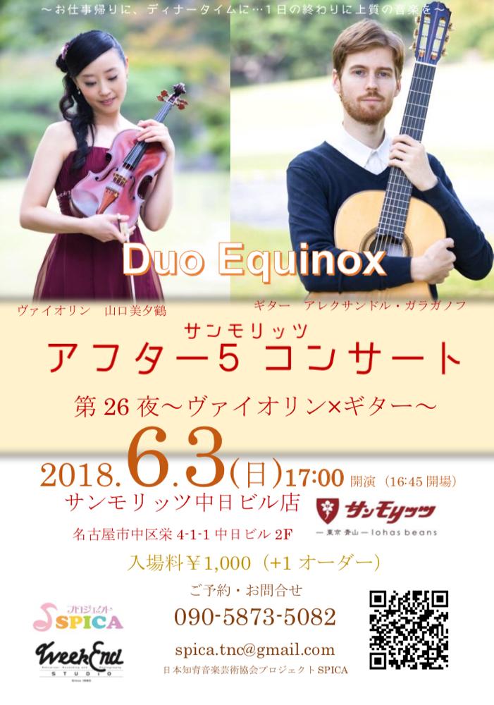 6/3(日) Duo Equinox