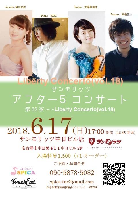 6/17(日)Liberty Concerto