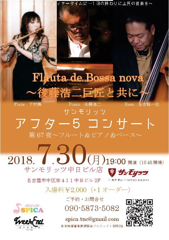 7/30(月)Flauta de Bossa nova~後藤浩二巨匠と共に~
