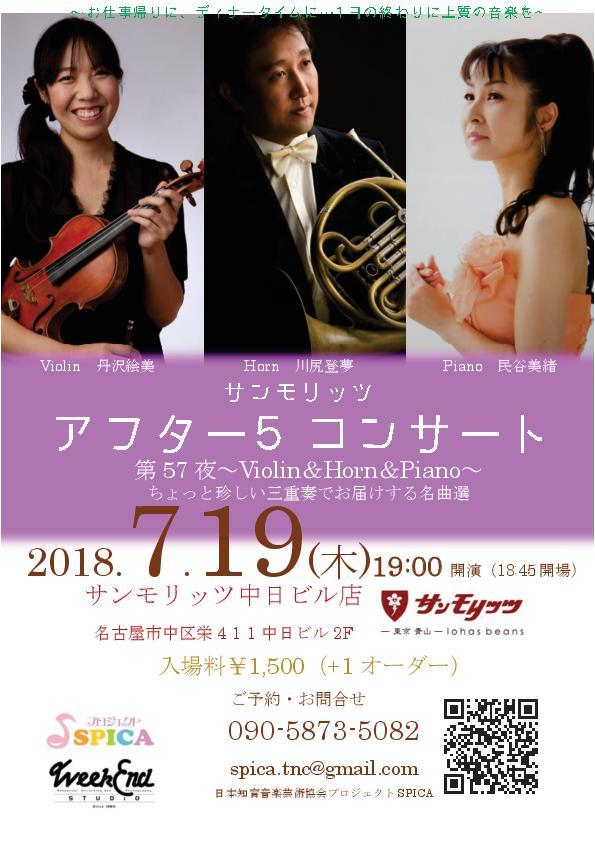 7/19(木)Violin 丹沢絵美 Horn 川尻登夢 Piano 民谷美緒