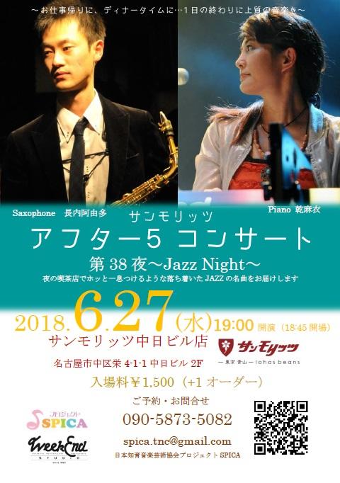 6/27(水)Jazz Night 長内阿由多(as)乾麻衣(p)