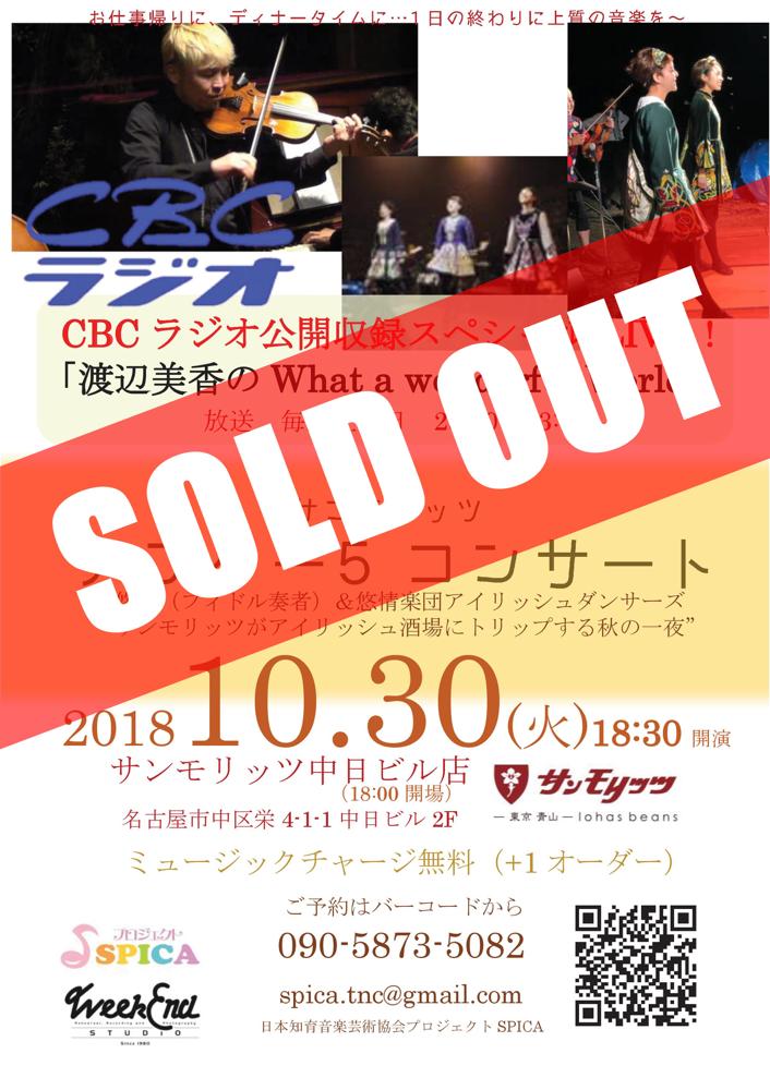 10/30(火)CBCラジオスペシャルLIVE 悠情&悠情楽団 アイリッシュダンサーズ