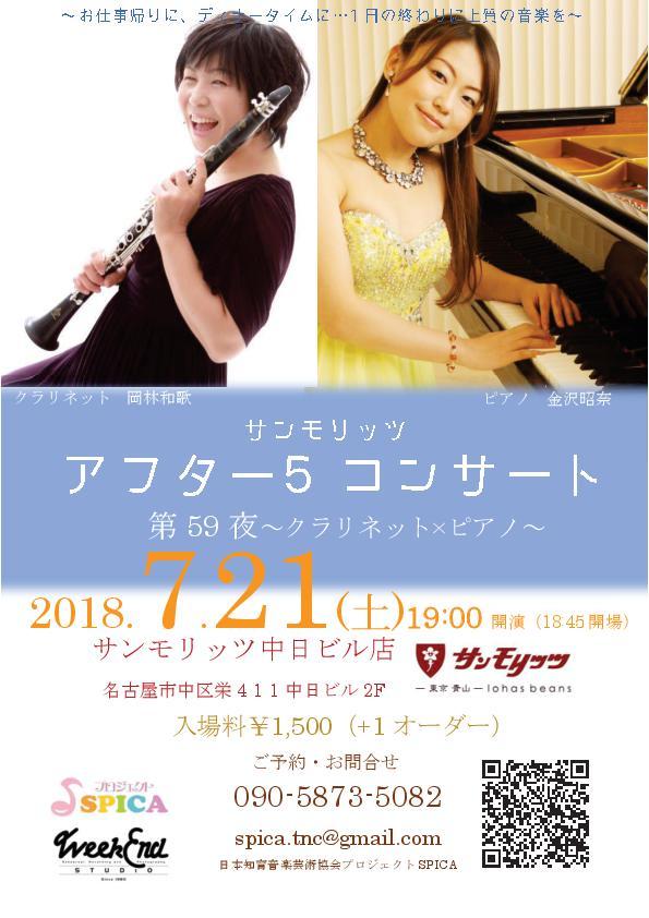 7/21(土)クラリネット 岡林和歌 ピアノ 金沢昭奈