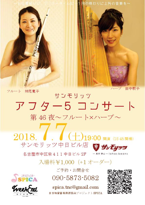 7/7(土)フルート 妹尾寛子 ハープ 田中敦子