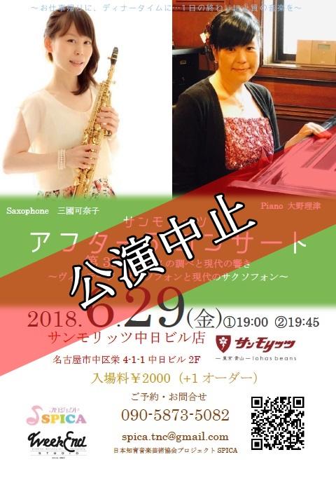 6/29(金)Saxophone 三國可奈子 Piano 大野理津