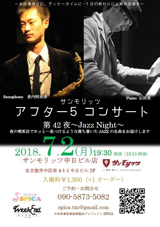 7/2(月)Jazz Night 長内阿由多(as)山田亮(p)